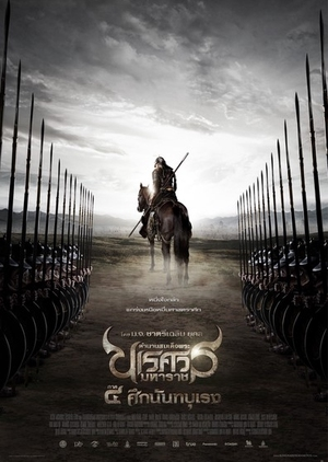 King Naresuan Part IV: The Nanda Bayin War 2011 (Thailand)