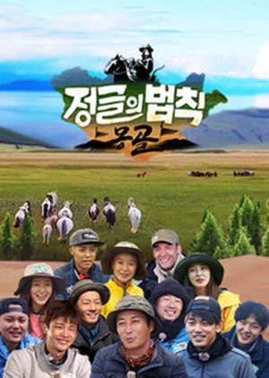 Law of the Jungle in Mongolia 2016 (South Korea)