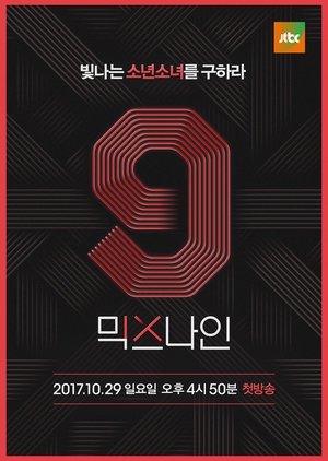 MIXNINE 2017 (South Korea)