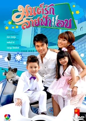 Mon Ruk Sai Fah Laab 2010 (Thailand)