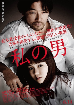 My Man 2014 (Japan)