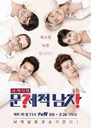 Problematic Men 2015 (South Korea)