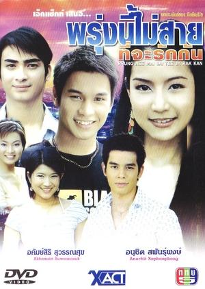 Proong Nee Mai Sai Tee Ja Ruk Kan 2005 (Thailand)