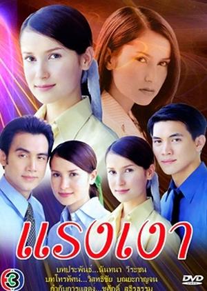 Raeng Ngao 2001 (Thailand)