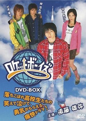 Rocket Boys 2006 (Japan)
