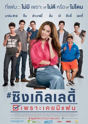Single Lady 2015 (Thailand)