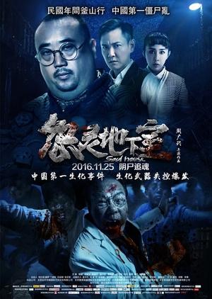 Soul House 2016 (China)