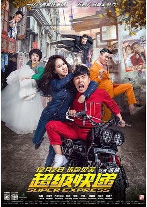 Super Express 2016 (China)