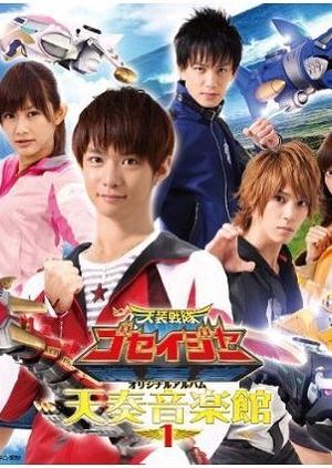 Tensou Sentai Goseiger 2010 (Japan)