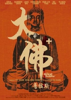 The Great Buddha+ 2017 (Taiwan)