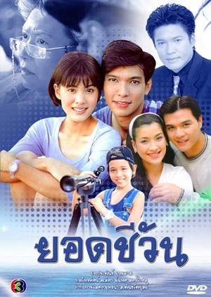 Yord Cheewun 2000 (Thailand)