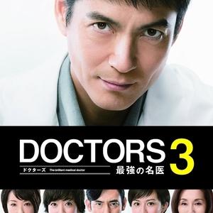 DOCTORS 3 Saikyou no Meii (Japan) 2015
