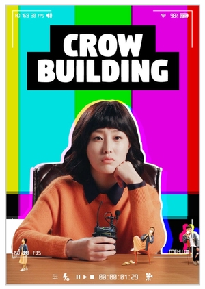Crow Building (South Korea) 2015