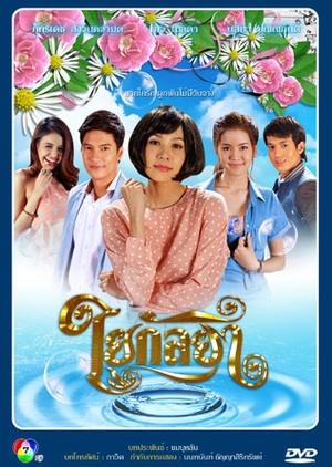 Yai Kanlaya (Thailand) 2014