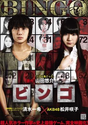 Bingo 2012 (Japan)
