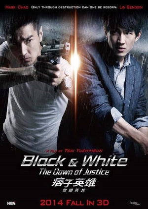 Black and  White Episode 2: The Dawn of Justice 2014 (Taiwan)