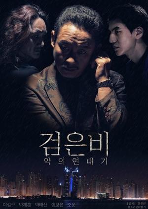 Black Rain: Chronicles of Evil 2018 (South Korea)