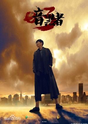 Darker 3 2019 (China)