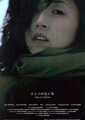 Echo of Silence 2010 (Japan)