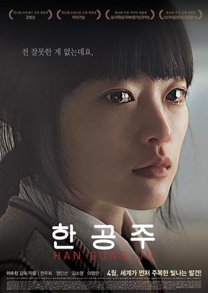 Han Gong Ju 2014 (South Korea)