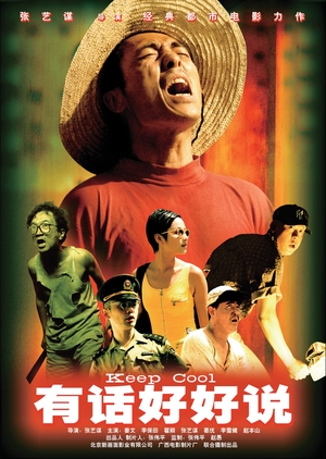 Keep Cool 1997 (China)