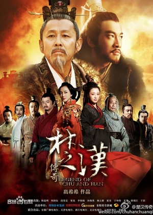 Legend of Chu and Han 2012 (China)
