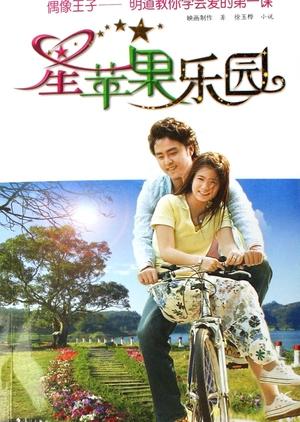 Legend of Star Apple 2006 (Taiwan)