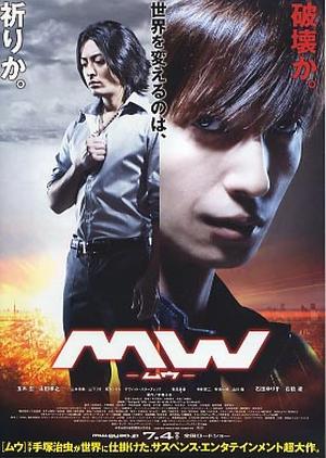 M.W. 2009 (Japan)