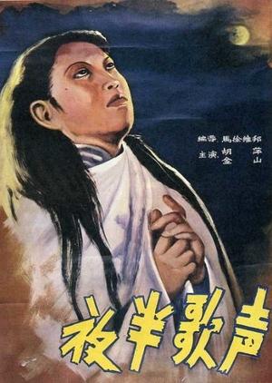 Song at Midnight 1937 (China)