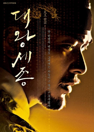 The Great King, Sejong 2008 (South Korea)
