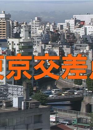 Tokyo Scramble 1991 (Japan)