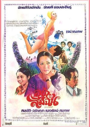 Yah Leum Chan 1977 (Thailand)