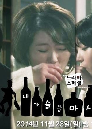 The Reason Why I Drink (South Korea) 2014