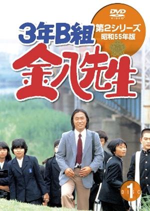 3 nen B gumi Kinpachi Sensei 2 1980 (Japan)