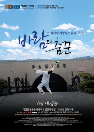 Dances with the Wind 2017 (South Korea)