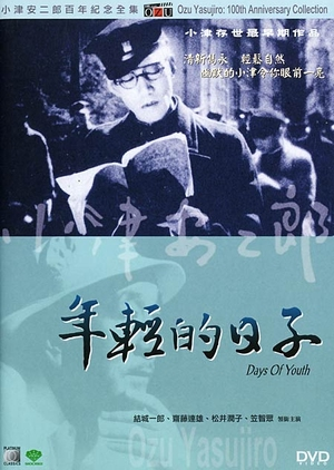 Days of Youth 1929 (Japan)