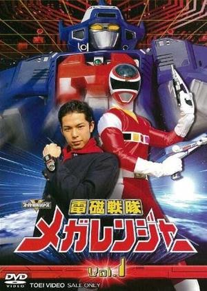 Denji Sentai Megaranger 1997 (Japan)