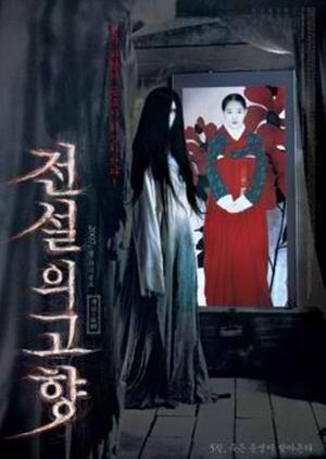 Evil Twin 2007 (South Korea)