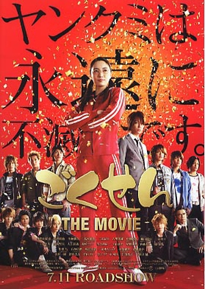 Gokusen: The Movie 2009 (Japan)