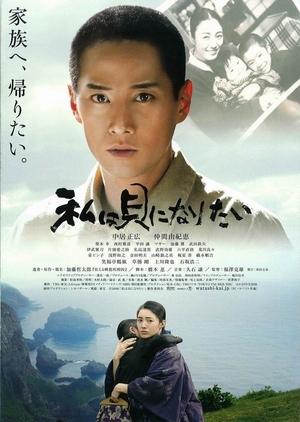 I Want to Be a Shellfish 2008 (Japan)