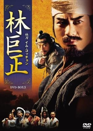 Im Kkeok Jung 1996 (South Korea)