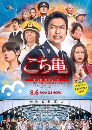 Kochikame-The Movie: Save The Kachidiki Bridge! 2011 (Japan)