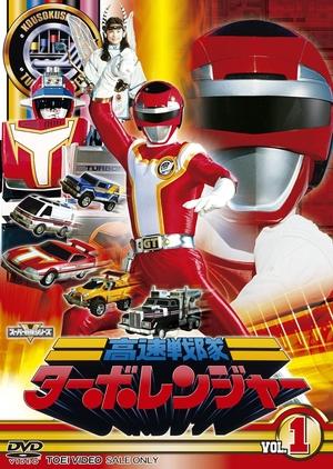 Kousoku Sentai Turboranger 1989 (Japan)