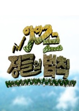 Law of the Jungle in Amazon 2012 (South Korea)
