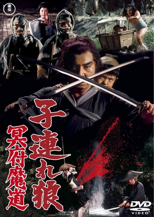 Lone Wolf and Cub: Baby Cart in the Land of Demons 1973 (Japan)