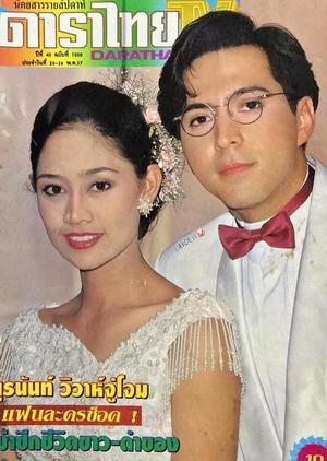 Peak Marn 1994 (Thailand)