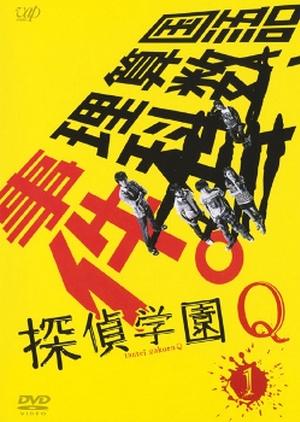 Tantei Gakuen Q 2007 (Japan)
