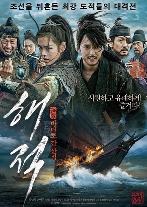 The Pirates 2014 (South Korea)