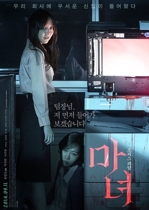 The Wicked 2014 (South Korea)