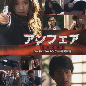 Unfair: The Special 2006 (Japan)